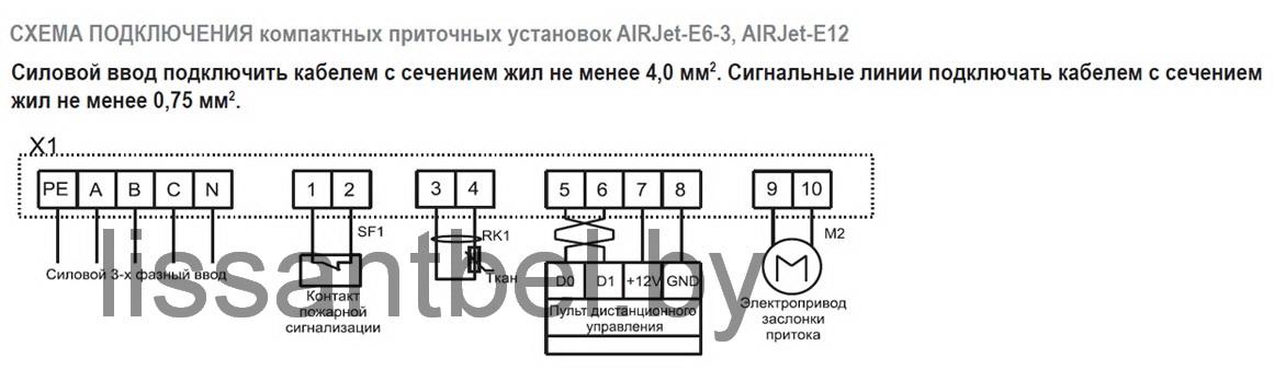 СХЕМА ПОДКЛЮЧЕНИЯ компактных приточных установок AIRJet-E6-3, AIRJet-E12